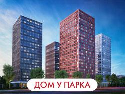 Квартиры у парка в престижном районе Москвы ЖК «Родной город. Воронцовский парк»